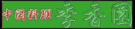 札幌市中央区 本場の薬膳火鍋が味わえる中華料理店 季香園(きこうえん)